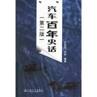 汽车百年史话,人民交通出版社,刘世恺,刘宏9787114054976
