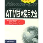 【新书店正品包邮】ATM技术实用大全 [美]David McDysan ,吕英华,常卫国 人民邮电出版社 978711