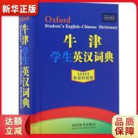 牛津学生英汉词典 牛津大学出版社 四川辞书出版社 9787557901820