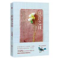 【二手旧书8成新】应许之日 辛夷坞,白马时光 出品 百花洲文艺出版社 9787550