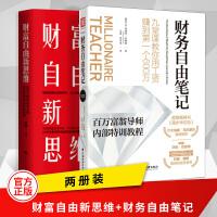 2册组合:财务自由笔记+财富自由新思维
