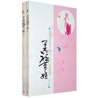 【二手旧书9成新】柔福帝姬(上下册)米兰Lady9787801879400新世界出版社