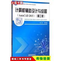 【二手9成新】计算机辅助设计与绘图(AutoCAD2015第3版) 21世孙江宏著中国铁道出版社