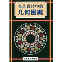 布艺设计中的几何图案 罗伯特菲尔德(Field R.) 上海教育出版社 9787544404266
