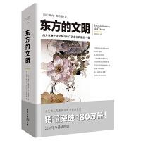 东方的文明 文化伟人代表作图释书系 勒内・格鲁塞 著 重庆出版社
