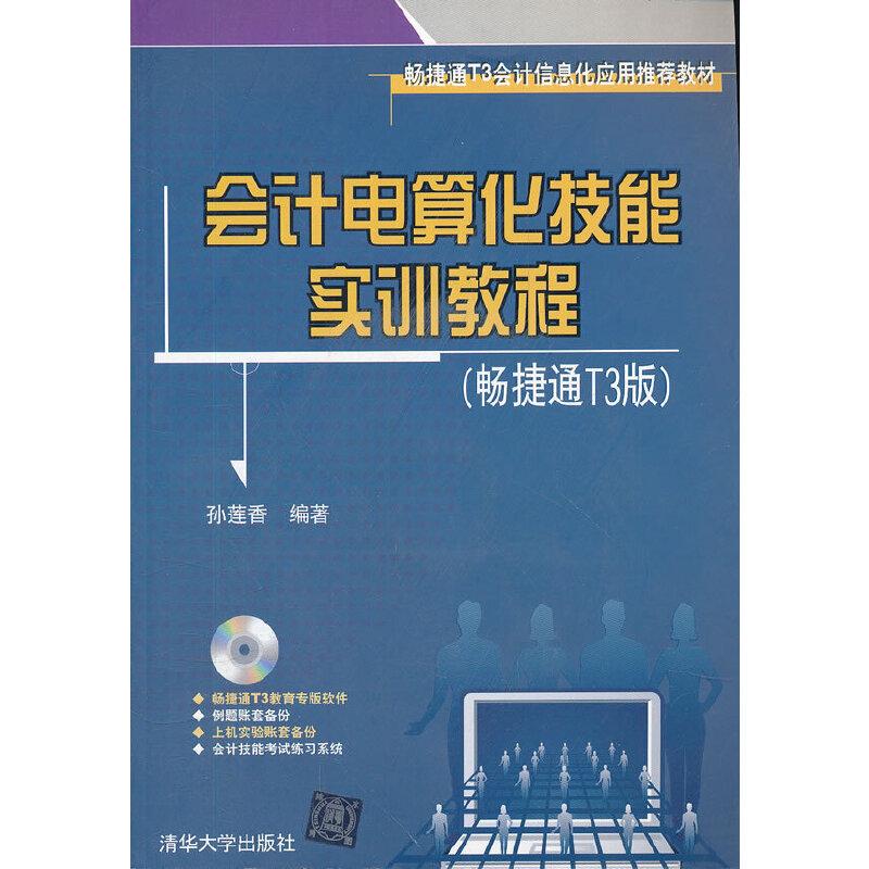 会计电算化技能实训教程(畅捷通T3版)(配光盘)