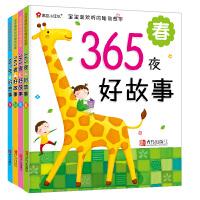 邦臣小红花・宝宝最爱听的睡前故事:365夜好故事(套装共4册)