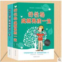 好习惯好性格成就男孩一生 男孩励志故事 2册 阳刚男孩 做了不起的男孩 家庭教育 培养优秀男孩成长书 做有志气有出息的