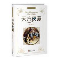 天方夜谭/朱凯,金今 编译/华文出版 + 中国传统文化经典临摹字帖