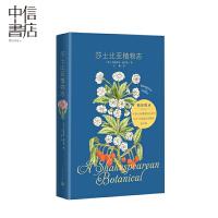 莎士比亚植物志 玛格丽特·威尔斯著 精选莎翁剧作中49种植物收录59幅1597年原版全彩插画 从文学历史