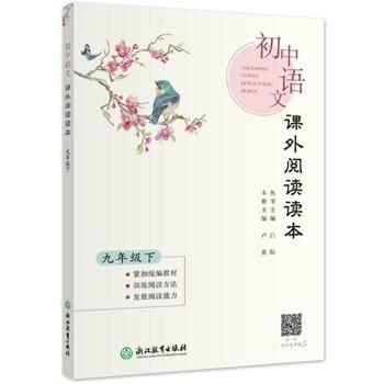 初中语文课外阅读读本 九年级下