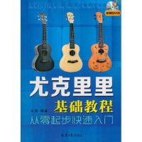 尤克里里基础教程 9787547728376 北京日报出版社(原同心出版社)