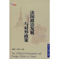 法国政治发展与对外政策 崔建树李金祥 9787501230297 世界知识出版社
