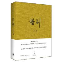 惜别 止庵 上海人民出版社 9787208122758