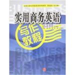 实用商务英语写作教程(修订本)