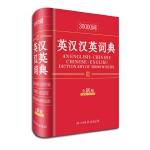 30000词英汉汉英词典(全新版)