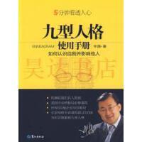 【二手旧书9成新】九型人格使用手册-5分钟看透人心中原鹭江出版
