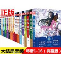 正版现货 琴帝典藏版小说全套1-2-3-4-5-6-7-8-9-10-11-12-13-14-15-16 共16册 大