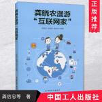 """龚晓农漫游""""互联网家"""""""