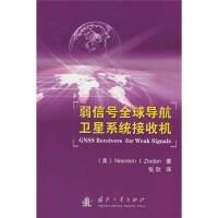 弱信号全球导航卫星系统接收机[美]齐德娜;张欣 译国防工业出版社9787118054521