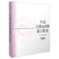 中国汉唐古典舞基训教程