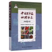 中国农产品地理标志 西南地区篇