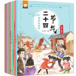 24节气书 全12册 中国传统节日故事绘本科普文化知识百科儿童绘本书读物二十四节气一年级课外书籍6-12岁 原来这就是