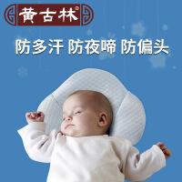 黄古林 婴儿定型枕0-3岁防偏头新生儿童枕头宝宝幼儿矫正枕