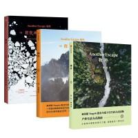 物外1-3(套装共3册)另一种逃离 在高处 零度之下 中信出版社图书物外01 另一种逃离 物外02在高处