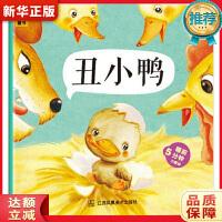 睡前5分钟小童话:丑小鸭 [丹麦] 安徒生,余非鱼 江苏凤凰美术出版社