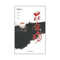 【新书店正版】昆仑殇毕淑敏中国盲文出版社9787500228141