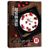 马琳的点心书 超爱做蛋糕 马琳 9787535783066 湖南科技出版社