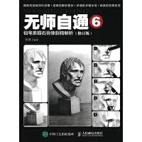 无师自通6:铅笔素描石膏像超精解析(修订版)