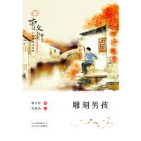 曹文轩小说阅读与鉴赏-雕刻男孩