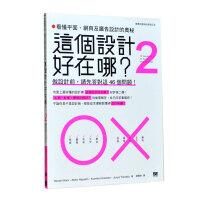 【预订】�@���O�好在哪2 看懂平面�W�及�V告�O�的�W秘 做�O�前�先答���@46�����}