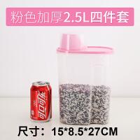 厨房收纳盒储存罐子透明收纳罐密封罐五谷杂粮储物罐大号塑料瓶子