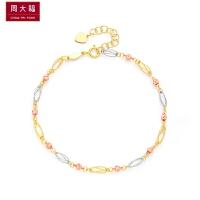【满减】周大福 珠宝三色K金链18K金手链E106476>>定价
