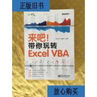 【二手旧书9成新】来吧!带你玩转 Excel VBA(无盘) /罗刚君?