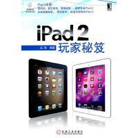 iPad 2玩家秘笈 王欣 编著 9787111352259 机械工业出版社【直发】 达额立减 闪电发货 80%城市次日