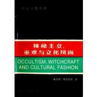 神秘主义巫术与文化风尚米尔恰・伊利亚德光明日报出版社9787800147944