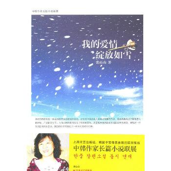 我的爱情绽放如雪(pdf+txt+epub+azw3+mobi电子书在线阅读下载)