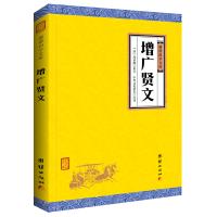 增广贤文(谦德国学文库系列)