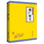 谦德国学文库;增广贤文