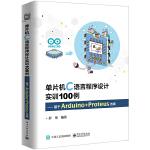 单片机C语言程序设计实训100例――基于Arduino+Proteus仿真