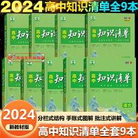 知识清单高中数学第8次修订全彩版2021版