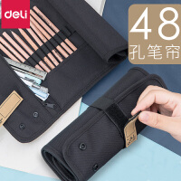 得力笔帘卷笔袋学生用多功能48孔笔帘36孔素描大容量复古黑色彩铅笔帘美术绘画专用卷笔袋
