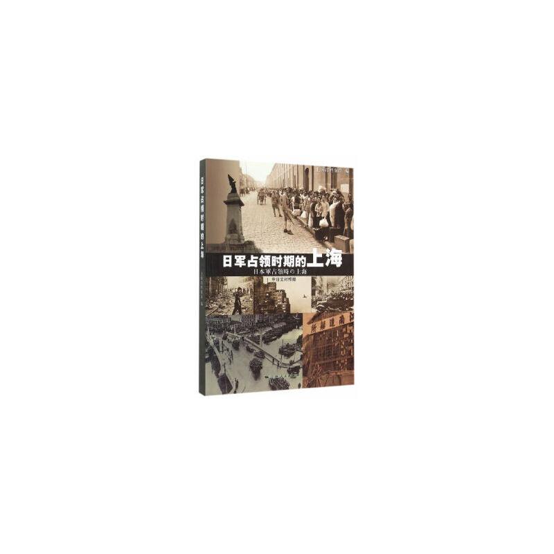 日军占领时期的上海(中日文对照版) 上海市档案馆 上海人民出版社 9787208129702 【正版现货,下单即发】有问题随时联系或者咨询在线客服!