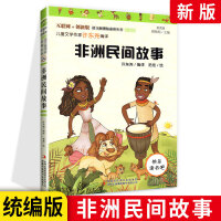 2020版 非洲民间故事 统编版 互联网+创新版小学生语文阅读丛书 小学生非洲民间故事五年级快乐读书吧阅读课外书籍 彩图