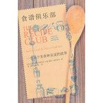 食谱俱乐部:一个关于美食和友谊的故事(有哪个活得精彩的女生,生命中少得了美食与闺蜜!本书精心呈现80余份西餐食谱,简单
