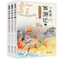 少年读西游记(套装全3册)